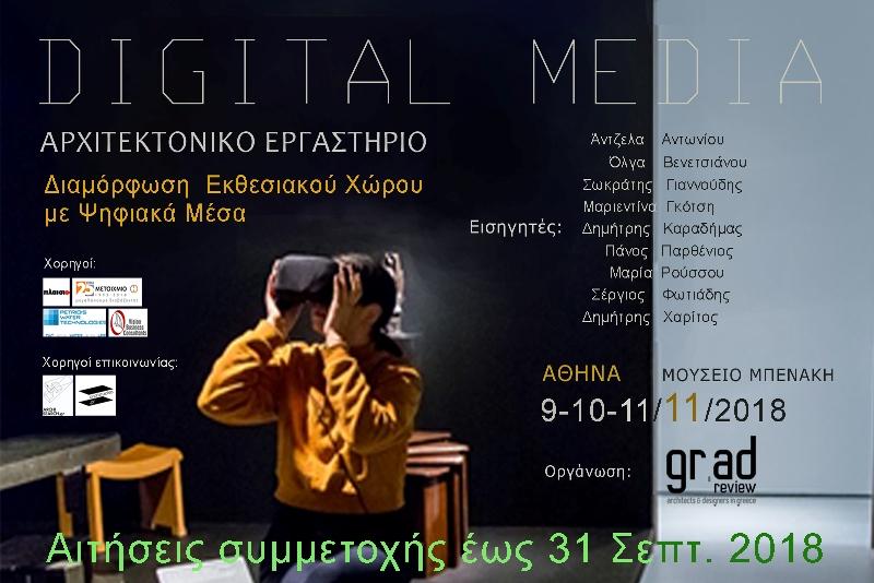 DM Workshop Poster